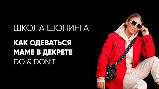 Как одеваться маме в декрете Do Don t