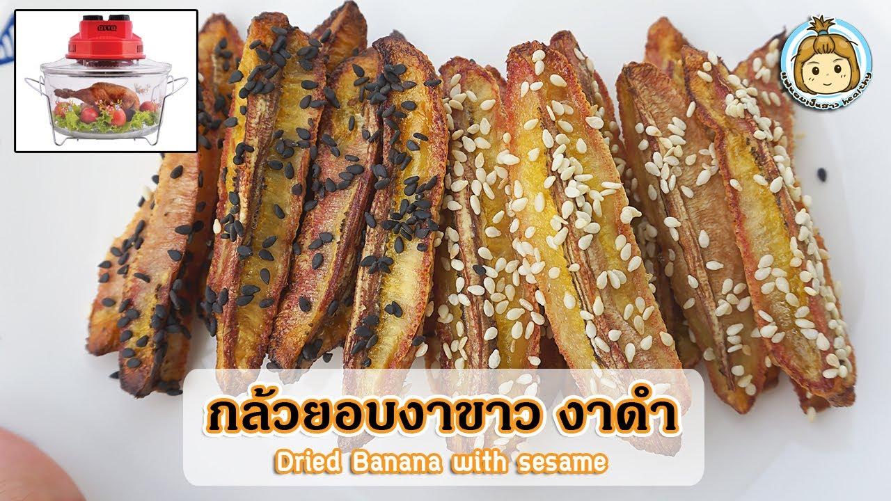 กล้วยอบงาขาว งาดำ หม้ออบลมร้อน ของว่างคลีนๆ อร่อยมีประโยชน์เยอะ | My Wife Is Healthy Girl