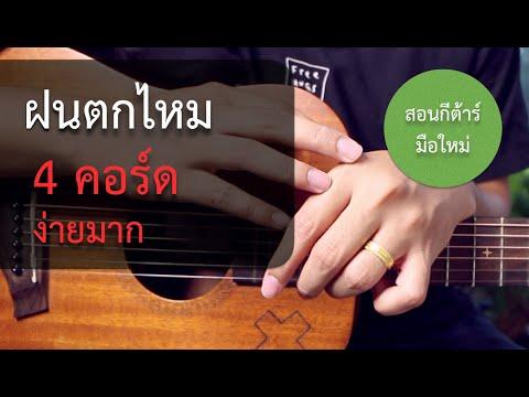 สอนกีต้าร์ง่ายๆ EP.108 ฝนตกไหม - Three Man Down