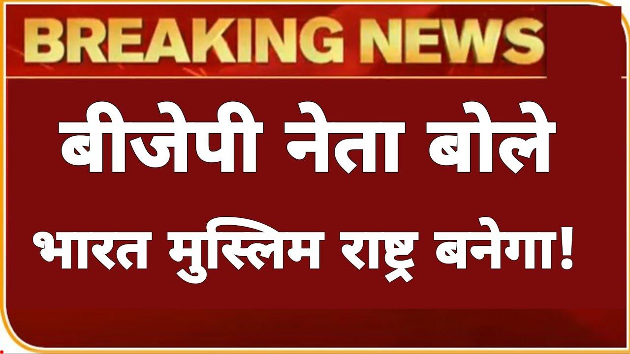 भारत मुस्लिम देश बन जाएगा ? बीजेपी विधायक का विवादित बयान !