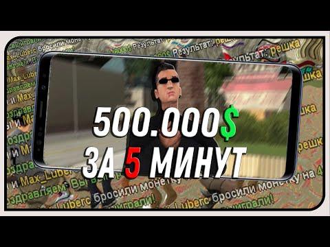 КАК ПОДНЯТЬ 500К ЗА 5 МИНУТ НА SANTROPE RP?! SAMP MOBILE