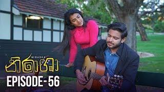 Nirasha | Episode 56 |  සතියේ දිනවල රාත්රී 08.30 ට  - (2019-02-20) | ITN Thumbnail