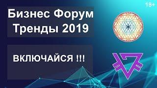 Смотреть видео Бизнес Форум |Тренды 2019 | Москва | Рой Клуб онлайн