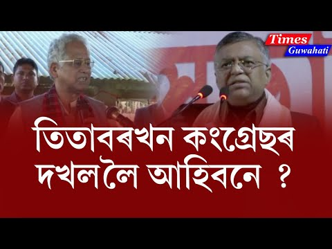 Education minister Siddhartha bhatachya promise to solve Titabor ITI college problem