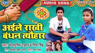 Bhojpuriya Tiger का सबसे हिट राखी गीत 2019 - Aaile Rakhi Bandhan Tyohar - Raksha Bandhan Song 2019