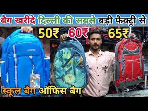 मात्र 50₹ में बैग घर बैठे   Bag Manufacturer   bag wholesale market in delhi   office bag market