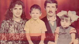 видео поздравление Свёкру на 50 лет