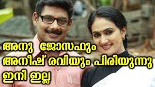 അനു ജോസെഫും  അനീഷ് രവിയും  പിരിയുന്നു കാര്യം നിസാരം ഇനി ഇല്ല | Karyam Nisaram Stopped
