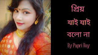 Priyo Jai Jai Bolo Na By Sharalipi Mp3 Song Download
