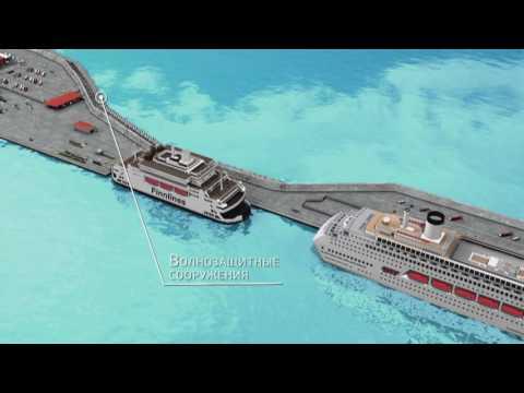 Морской терминал для приема круизных и грузопассажирских судов в морском порту Калининград
