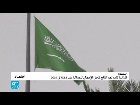 السعودية تخطط لزيادة الإنفاق الحكومي في 2019 لتحفيز النمو الاقتصادي  - نشر قبل 10 ساعة