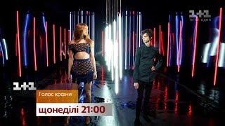 Вокальный бой Зианджы и Алексея Баклана - смотрите Голос страны на 1+1