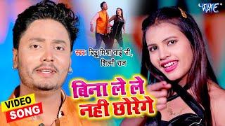 भोजपुरी का खतरनाक #Video_Song_2021   बिना लेले नाही छोड़ेंगे   Bittu Mishra Urf Bhai Ji, Shilpa Raj