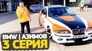 BMW | АЗИМОВ – 3 серия