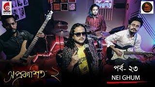 Nei Ghum । Eeshaan । Bengali Band   Aprokashito 2 । Episode 23