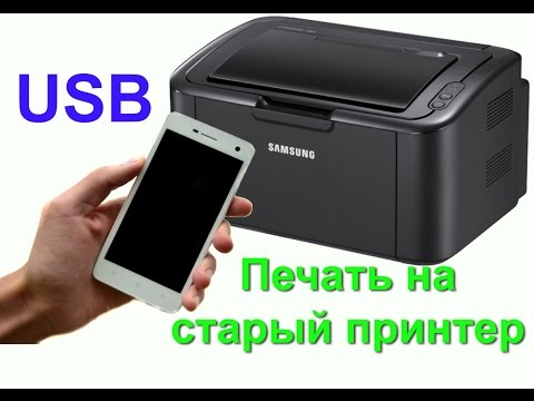 Как с телефона распечатать документ на принтере через компьютер