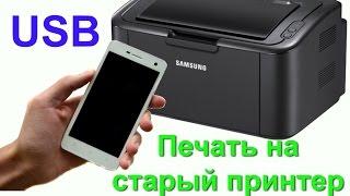 печать с устройства Android на принтере HP без использования беспроводной сети