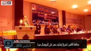 مصر العربية | محافظ الاقصر: انشروا إيجابيات مصر على السوشيال ميديا