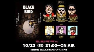 【超最新作】BLACK BIRDをつくった人と実況 thumbnail