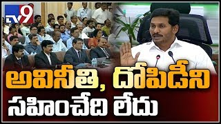 CM Jagan strong warning to officials over corruption - TV9