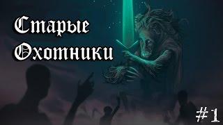Bloodborne DLC ► Охота на Меч Лунного Света [#1]