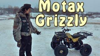 #Докатились! Motax Grizzly. Квадратиш Практиш Гут!