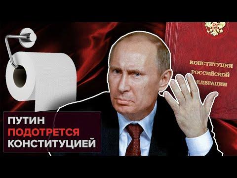 Видео: ⚡️Яшин объяснил поправки Путина в Конституцию РФ