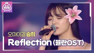 오마이걸 승희, 청아한 목소리로 부르는 'Reflection (뮬란OST)' | 2019 SBS 가요대전(2019 SBS K-POP AWARDS) | SBS Enter.