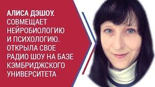 Обучение психологии. Отзыв Алисы Дэшоу о Европейской Школе Психологии