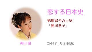 パーソナリティ:神田蘭(講談師) 放送:JFN(全国FM局) 2016年04月02...