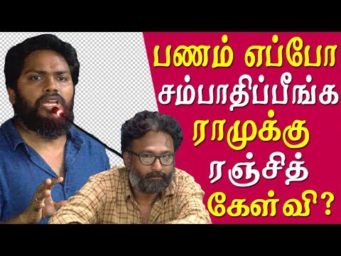 peranbu Pa ranjith vs ram - make commercial movies pa ranjith request ram tamil news live  live tamil news channels online  while speaking at the interaction with peranbu crew organised by director pa ranjith on behalf of his koogai , director pa ranjith told peranbu director ram to make a commercial successful movies   #kollywoodnews   peranbu,live tamil news channels online  More tamil news tamil news today latest tamil news kollywood news kollywood tamil news Please Subscribe to red pix 24x7 https://goo.gl/bzRyDm  sun tv news sun news live sun news