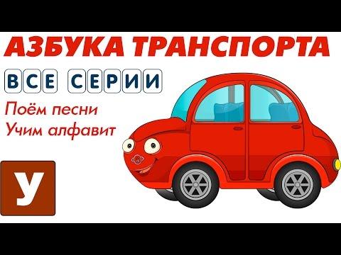 Машинки Мультики Учим Алфавит Транспортная Азбука с Автюней Все Серии
