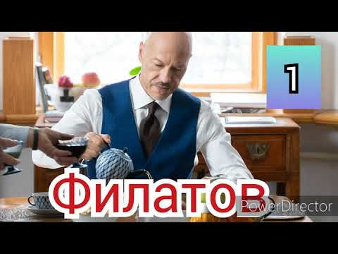 Филатов, 1 серия