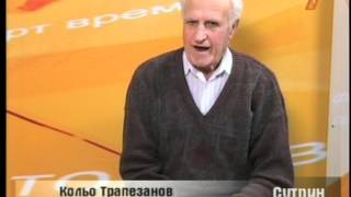 Лечение на диабет - Кольо Трапезанов