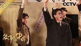 《故事里的中国》第二季 20201212 国歌| CCTV - YouTube