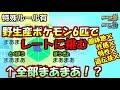 【地獄】非厳選の野生産6匹でレートに挑む【ポケモンUSUM】