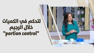 """التحكم في الكميات خلال الرجيم """"portion control"""" - ربى مشربش"""