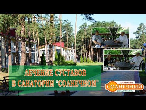 Лечение суставов в санатории Солнечном (Беларусь) + Отзывы о лечении