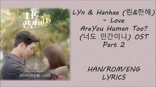 LYn & Hanhae - [Love] Are You Human Too? (너도 인간이니?) OST 2 LYRICS