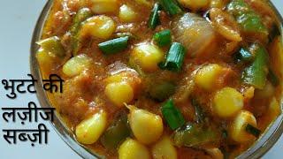 स्वीट कॉर्न की ये सब्ज़ी एक बार खाली तो इसका स्वाद भूल नही पाओगे  sweet corn sabzi