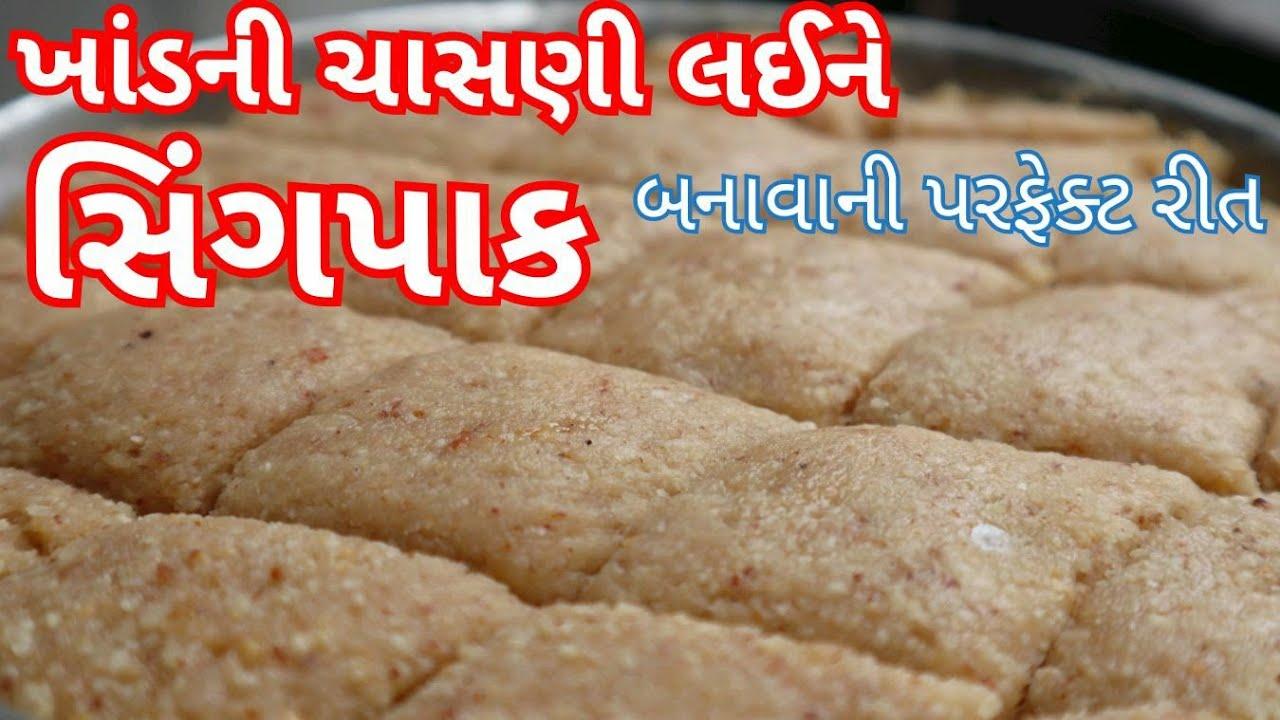 ખાંડની ચાસણી લઈને સિંગપાક બનાવાની પરફેક્ટ રીત/ faradi recipe/ Mandvi Paak Recipe