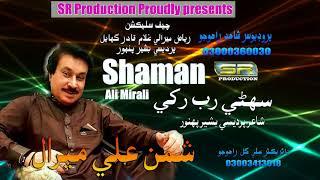 Suhne Rab Rakhi - Shaman Ali Mirali - New Album 2020 - SR Production
