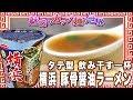 タテ型 飲み干す一杯 横浜 豚骨醤油ラーメン【魅惑のカップ麺の世界#411】