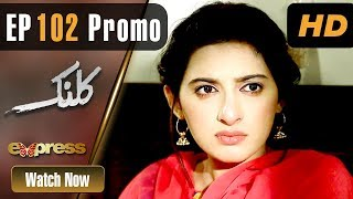 Pakistani Drama | Kalank - Episode 102 Promo | Express Entertainment Dramas | Rubina Arif, Shahzad