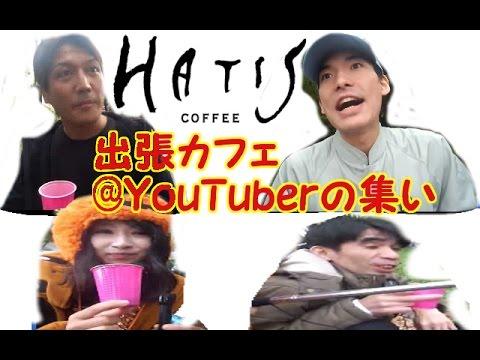 【第7回youtuberの集い】HATISブレンドを持ってYouTuberの集いに出張カフェを開いた