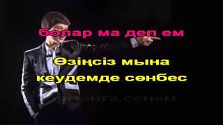Ернар Айдар Тым болмаса КАРАОКЕ казакша казахское минус YouTube
