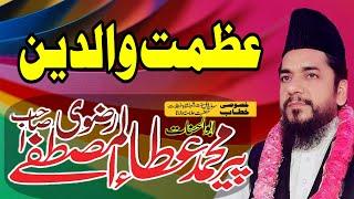 Maa di Shan Azmat E Waledain by Hazrat Allama Molana Pir Muhammad Ata ul Mustafa Rizvi