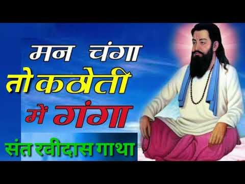 Teachings Of Sant Ravidas | Man Changa To Kathauti Me Ganga | संत रवीदास की कहानी सोने का कंगन