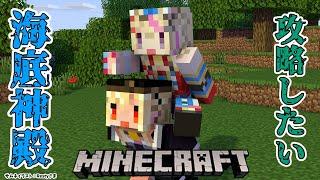 【マインクラフト/Minecraft】海底神殿に行きたいらしい【不知火フレア/ホロライブ】
