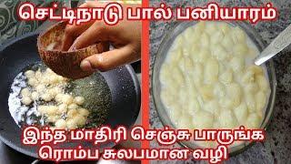 Paal paniyaram in tamil/ chettinad paal paniyaram in tamil/ பால் பனியாரம்